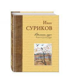 Суриков И.Р. - Времена года в картинах русской природы обложка книги