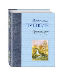 Пушкин А.С. - Времена года в картинах русской природы обложка книги