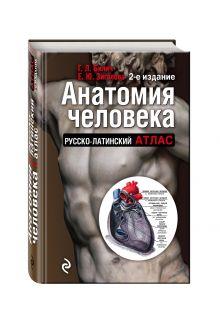 Билич Г.Л., Зигалова Е.Ю. - Анатомия человека: Русско-латинский атлас. 2-е издание обложка книги