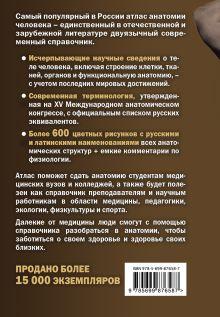 Обложка сзади Анатомия человека: Русско-латинский атлас. 2-е издание Билич Г.Л., Зигалова Е.Ю.