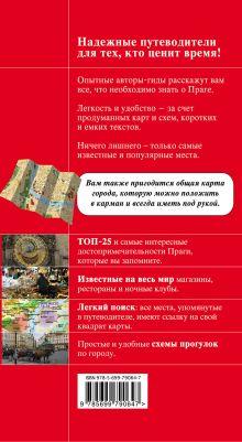 Обложка сзади Прага. 5-е изд., испр. и доп. Александр Кудрявцев