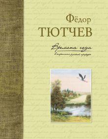 Обложка Времена года в картинах русской природы Фёдор Тютчев