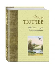 Тютчев Ф.И. - Времена года в картинах русской природы обложка книги