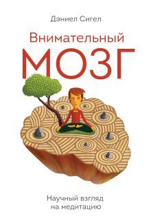 Сигел Д. - Внимательный мозг. Научный взгляд на медитацию обложка книги