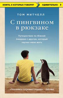 С пингвином в рюкзаке: путешествие по Южной Америке с другом, который научил меня жить