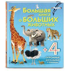- Большая книга о больших животных обложка книги