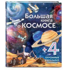 - Большая книга о космосе обложка книги