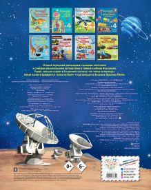 Обложка сзади Большая книга о космосе