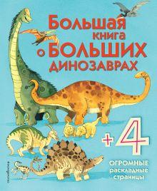 Обложка Большая книга о больших динозаврах