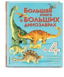 - Большая книга о больших динозаврах обложка книги