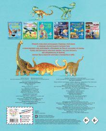 Обложка сзади Большая книга о больших динозаврах
