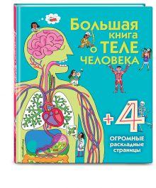 - Большая книга о теле человека обложка книги