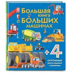 - Большая книга о больших машинах обложка книги