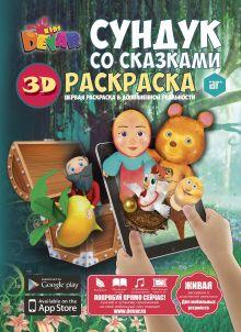 - Раскраска Сундук с сказками, А4, мягкая обложка обложка книги