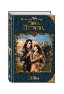 Петрова Е. - Лейна обложка книги