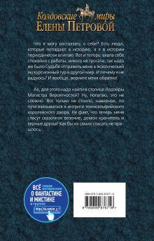 Обложка сзади Лейна Елена Петрова