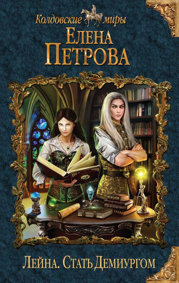 Книга чародейки сила пяти читать онлайн