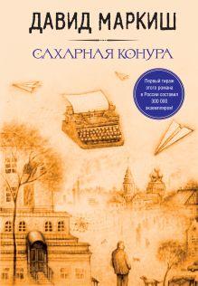Маркиш Д. - Сахарная конура обложка книги