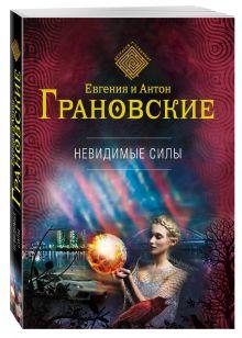 Грановская Е., Грановский А. - Невидимые силы обложка книги