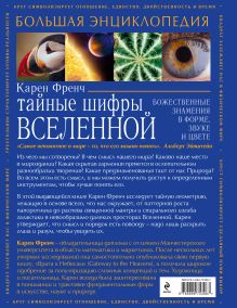 Обложка сзади Тайные шифры вселенной. Божественные знамения в форме, звуке и цвете