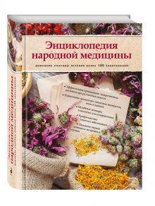 - Энциклопедия народной медицины. Домашние способы лечения более 100 заболеваний (книга+суперобложка) обложка книги