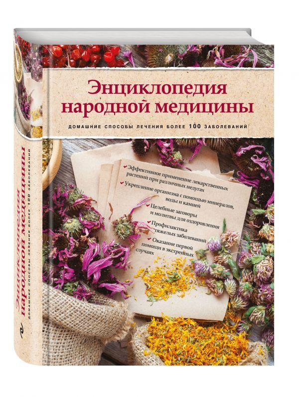 Энциклопедия народной медицины. Домашние способы лечения более 100 заболеваний (книга+суперобложка)