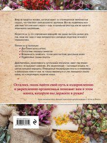 Обложка сзади Энциклопедия народной медицины. Домашние способы лечения более 100 заболеваний (книга+суперобложка)