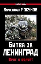 Мосунов В.А. - Битва за Ленинград. Враг у ворот!' обложка книги
