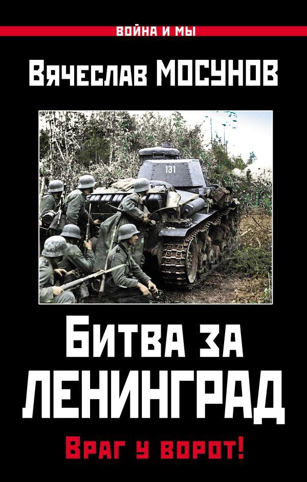 Битва за Ленинград. Враг у ворот! Мосунов В.А.
