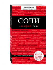 Синцов А.В. - Сочи, 2-е издание, испр. и доп. обложка книги