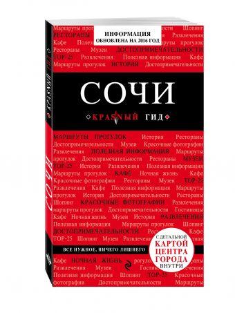 Сочи, 2-е издание, испр. и доп. Синцов А.В.
