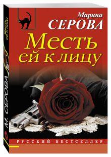 Серова М.С. - Месть ей к лицу обложка книги