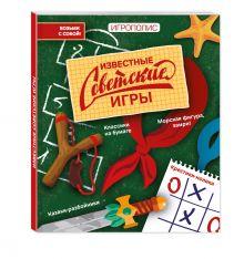 - Известные советские игры обложка книги