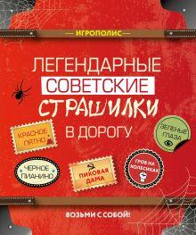 Обложка Легендарные советские страшилки в дорогу