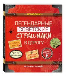 - Легендарные советские страшилки в дорогу обложка книги