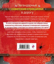 Обложка сзади Легендарные советские страшилки в дорогу