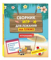 - Сборник игр для лежания на пляже обложка книги