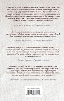 Обложка сзади Грозовой перевал Эмили Бронте