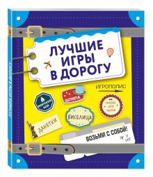 - Лучшие игры в дорогу (данетки, шляпа, правда или вызов) обложка книги