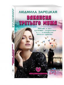 Зарецкая Л.В. - Вакансия третьего мужа обложка книги