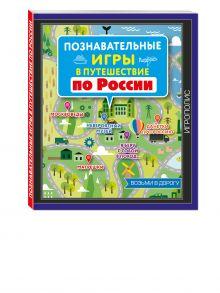 - Познавательные игры в путешествие по России обложка книги