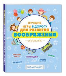 - Лучшие игры в дорогу для развития воображения обложка книги