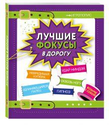 - Лучшие фокусы в дорогу обложка книги