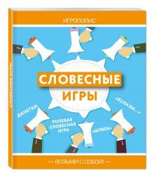 - Словесные игры обложка книги
