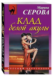 Серова М.С. - Клад белой акулы обложка книги
