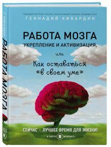 Кибардин Г.М. - Работа мозга: укрепление и активизация обложка книги