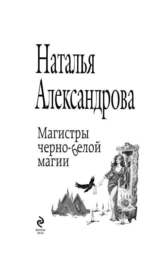 АЛЕКСАНДРОВА НАТАЛЬЯ МАГИСТРЫ ЧЕРНО-БЕЛОЙ МАГИИ СКАЧАТЬ БЕСПЛАТНО
