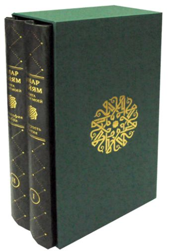 ЗК. Омар Хайям книга моей жизни. Мудрость бытия. Философия любви. В 2 т (Золотая коллекция). Голубев И.А. Голубев И.А.