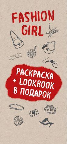 Fashion girl. Раскраска + LookBook в подарок (бандероль)