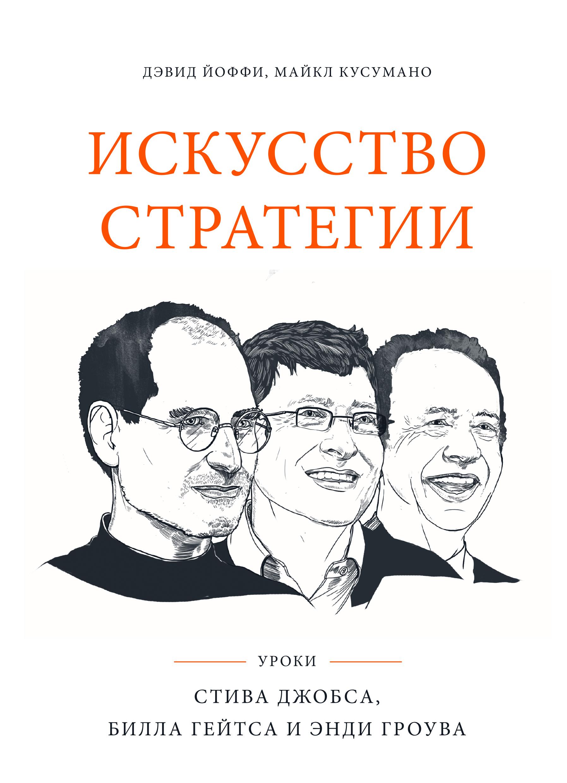 Искусство стратегии. Уроки Билла Гейтса, Энди Гроува и Стива Джобса